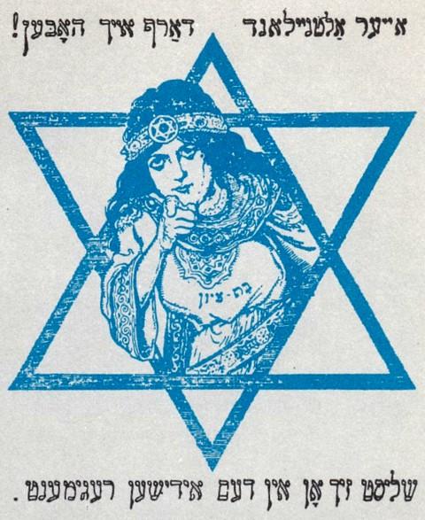 Ad:  Bat_Zion_I_want_your_Old_New_Land_join_Jewish_regiment.jpg G�sterim: 55 Boyut:  103.3 KB