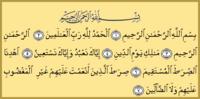 Kur'an-� Kerim T�rk�e Meali ve Tefsiri - Fatiha Suresi-fatiha.png